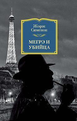 Жорж Сименон - Мегрэ и убийца