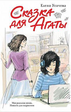 Елена Усачева - Сказка для Агаты