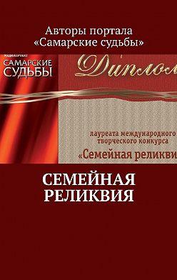 Марат Валеев - Семейная реликвия