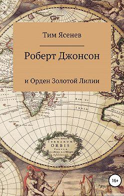 Тим Ясенев - Роберт Джонсон и Орден Золотой Лилии