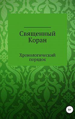 Курбан Файзуллов - Священный Коран. Хронологический порядок