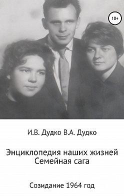 Ираида Дудко - Энциклопедия наших жизней. Семейная сага. Созидание. 1964 год