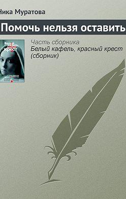 Ника Муратова - Помочь нельзя оставить