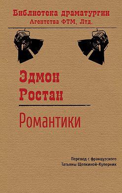Эдмон Ростан - Романтики