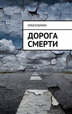 Илья Бушмин - Дорога смерти