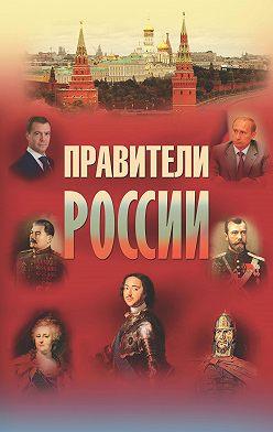 Неустановленный автор - Правители России