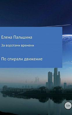Елена Пальшина - За воротами времени. По спирали движение