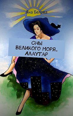 Яна Белова - Сны ВеликогоМоря. Алаутар