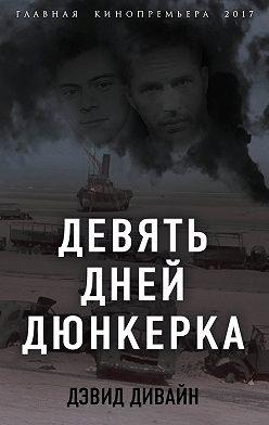 Дэвид Дивайн - Девять дней Дюнкерка