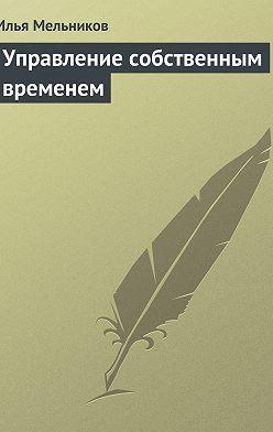 Илья Мельников - Управление собственным временем