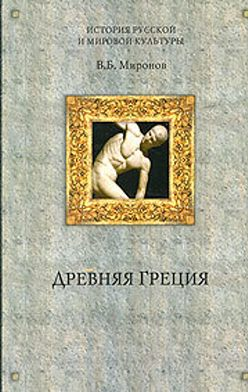Владимир Миронов - Древняя Греция