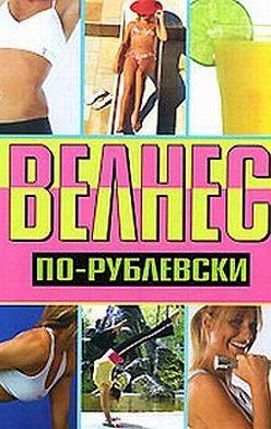 Оксана Хомски - Велнес по-рублевски