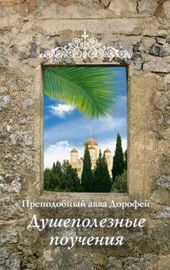 Авва Дорофей - Душеполезные поучения