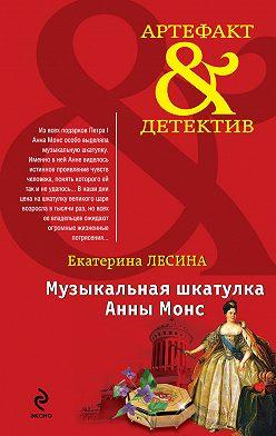 Екатерина Лесина - Музыкальная шкатулка Анны Монс
