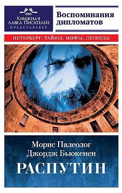 Морис Палеолог - Распутин. Воспоминания дипломатов