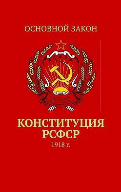 Тимур Воронков - Конституция РСФСР. 1918г.