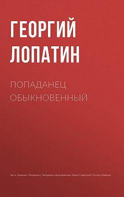 Георгий Лопатин - Попаданец обыкновенный