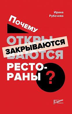 Ирина Рубачева - Почему открываются / закрываются рестораны