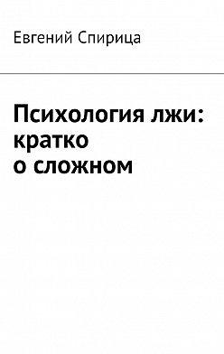 Евгений Спирица - Психология лжи: кратко осложном