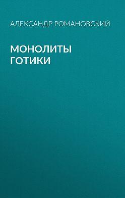 Александр Романовский - Монолиты готики