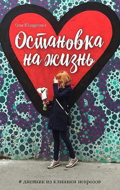 Оля Шкарупич - Остановка нажизнь. #Дневник из клиники неврозов