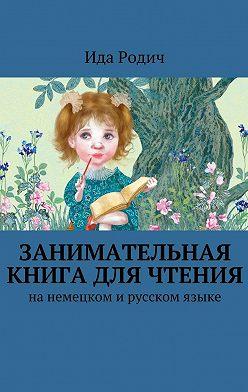 Ида Родич - Занимательная книга для чтения. На немецком и русском языке
