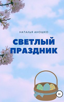 Наталья Аношко - Светлый праздник