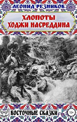 Леонид Резников - Хлопоты ходжи Насреддина