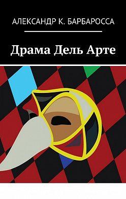 Александр Барбаросса - Драма ДельАрте