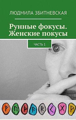 Людмила Збитневская - Рунные фокусы. Женские покусы. Часть1
