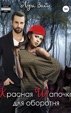 Лора Вайс - Красная Шапочка для оборотня