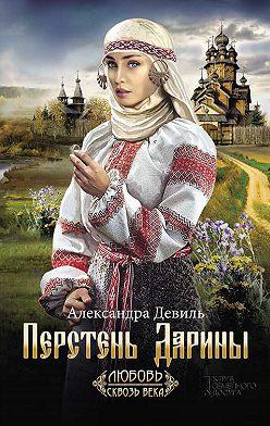 Александра Девиль - Перстень Дарины