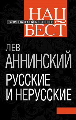 Лев Аннинский - Русские и нерусские