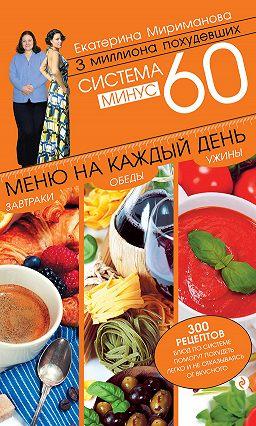 Революционная диета минус 60: здоровый и очищенный организм, в.