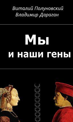 825f1bfb9b63 Мы и наши гены» читать онлайн книгу автора Виталий Полуновский в ...