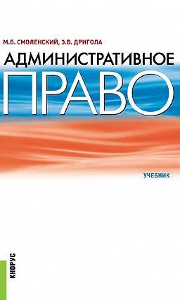 Административное право. Учебник» читать онлайн книгу автора Михаил ... dab56588c33