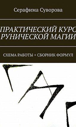 гальдрбук на русском языке читать