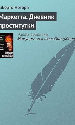 dnevnik-prostitutki-onlayn