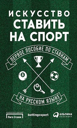 Книги про ставки на спорт прогнозы спорт по футболу