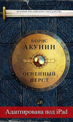 Скачать и читать книгу огненный перст (сборник) (борис акунин) fb2.