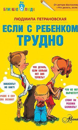 правила развития мозга вашего ребенка epub