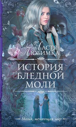 д фломенбом книга желанная женщина читать