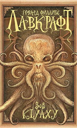 Книга «зов ктулху» говард лавкрафт купить на ozon. Ru книгу the.