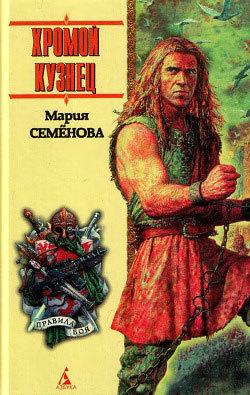 мария семенова братья книга 2 железная бездна