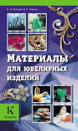 «Материалы для ювелирных изделий» читать онлайн книгу автора Виктор  Борисович Лившиц в электронной библиотеке MyBook 797319d3084