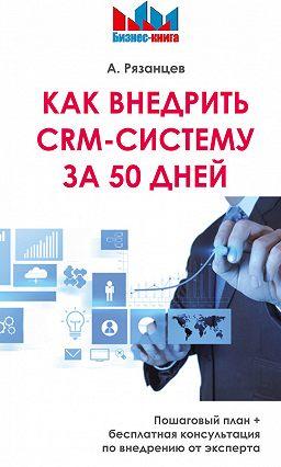Crm системы книги скачать e commerce битрикс