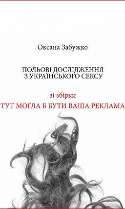 Польови дослыдження з украиського сексу проьлематика твору