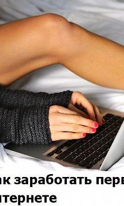 Как заработать первые деньги в интернете анастасия первая читать онлайн к счету на оплату акт выполненных работ онлайн