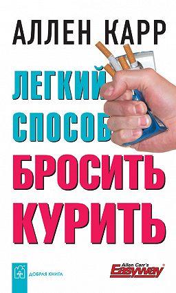 Начни худеть сейчас (fb2) | куллиб классная библиотека! Скачать.