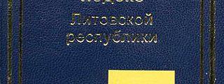 уголовный кодекс литвы